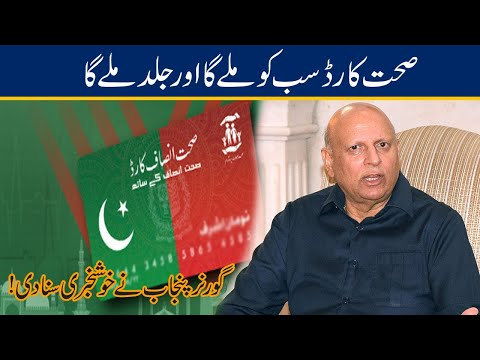 Governor Punjab Announce Health Card For Everyone