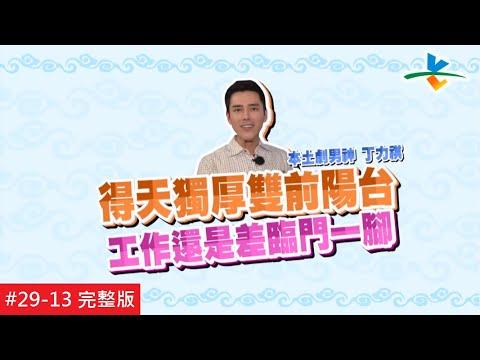 【完整版】風水!有關係 - 得天獨厚雙前陽台 財運貴人不請自來!! 20190407/#29-13