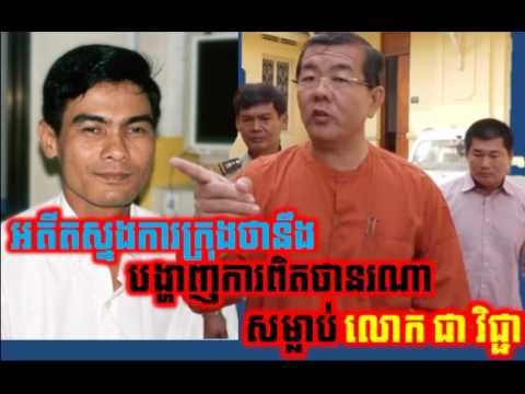 VOD Radio Cambodia Hot News Today , Khmer News Today , Evening  15 03 2017 , Neary Khmer