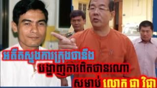 VOD Radio Cambodia Hot News Today , Khmer News Today , Evening  15 03 2017 , Neary Khmer