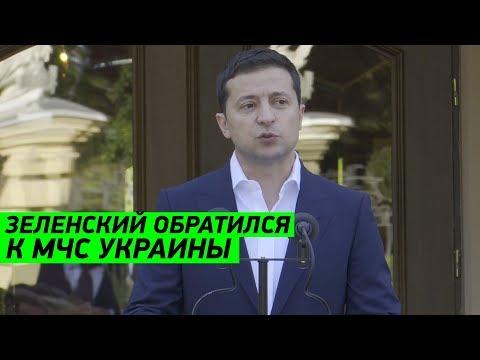 Обращение президента Зеленского к украинским спасателям