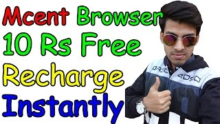 Mcent Browser 10 Rs Free Recharge Instantly