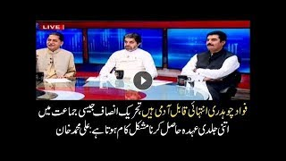 Fawad Chaudhry is highly capable person, says Ali Muhammad Khan