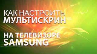 Как смотреть более 200 каналов без приставки на  ТВ SAMSUNG