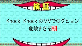 《TWICE》knock knockのMVでのダヒョン危険すぎる説