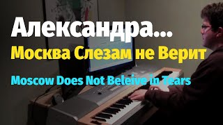 Александра (Москва слезам не верит) - Пианино / Alexandra (Moscow Does Not Believe in Tears) - Piano