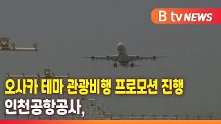 인천공항공사, 오사카 테마 관광비행 프로모션 진행