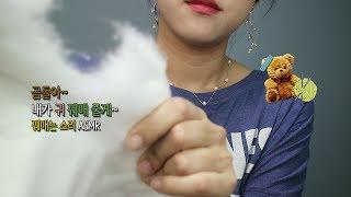 [한국어 ASMR/KOREAN] 곰인형아, 귀 꿰매줄게~ (진성) My teddy bear, I'll fix your ears! (Soft spoken)