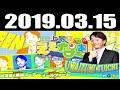 2019.03.15 上泉雄一のええなぁ! 2019年03月15日