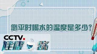 《健康之路》 20200621 防癌体检全攻略(下)  CCTV科教