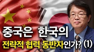[이춘근의 국제정치 19회] 중국은 한국의 전략적 협력 동반자인가? (1)