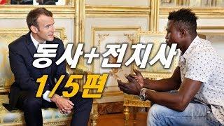 마천문 영문법 129강 (동사 + 전치사 1-5편) #…