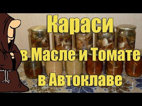Консервы из Карася, в масле, в томате и пара банок икры в Автоклаве