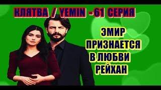 КЛЯТВА / YEMIN 61 - СЕРИЯ ЭМИР ПРИЗНАЕТСЯ В ЛЮБВИ РЕЙХАН