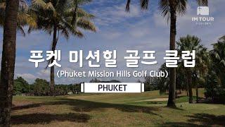 푸켓 미션힐 골프클럽 Phuket Mission Hil…