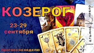 КОЗЕРОГ - ТАРО прогноз (23 - 29 сентября). Гороскоп на неделю.