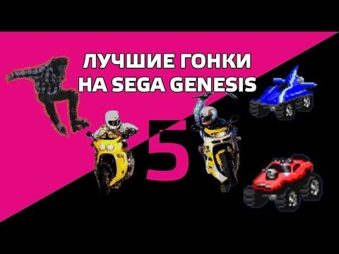 5 лучших гонок на Sega Genesis