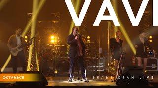 Смотреть клип Vavi - Останься