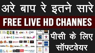 Watch Live TV Software for Computer || Jio TV Software for PC || HD Live TV देखे मोबाइल पर