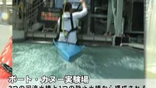 ボート・カヌー実験場(国立スポーツ科学センター):文部科学省