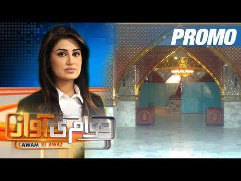 Qadam Gah Hazrat Ali (A.S)   Awam Ki Awaz   PROMO   Muharram Exclusive   SAMAA TV   26 Sep 2017