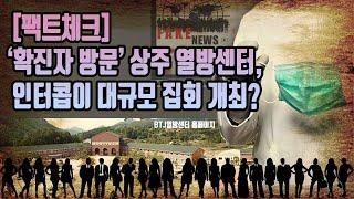 [팩트체크] '확진자 방문' 상주 열방센터, 인터콥이 대규모 집회 개최?