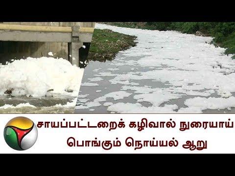 சாயப்பட்டறைக் கழிவால் நுரையாய் பொங்கும் நொய்யல் ஆறு | Foam in noyyal river for Dye Waste