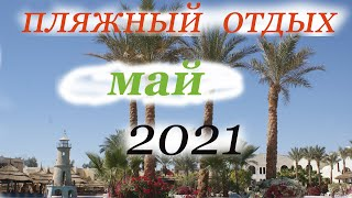 Пляжный отдых в МАЕ 2021