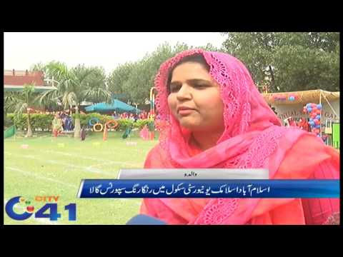 Islamabad Islamic University school hold sports gala