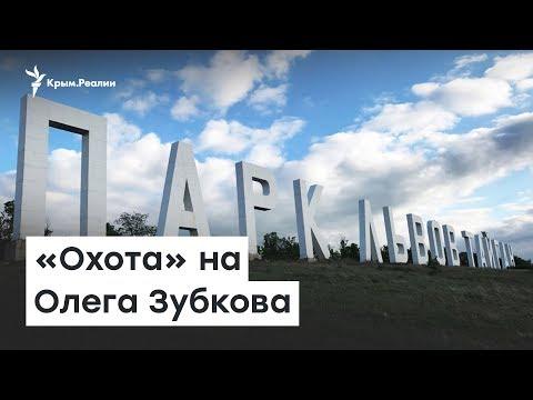 «Охота» на Зубкова | Доброе утро, Крым