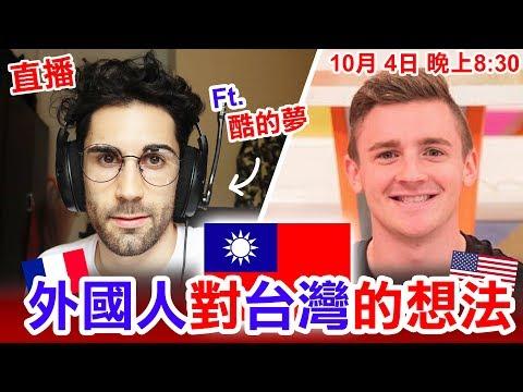 外國人對台灣的想法/Taiwan Talk (Ft. 酷的夢)— 直播 Live #6