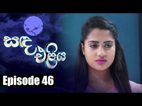 Sanda Eliya - සඳ එළිය Episode 46   24 - 05 - 2018   Siyatha TV