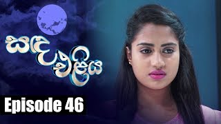 Sanda Eliya - සඳ එළිය Episode 46 | 24 - 05 - 2018 | Siyatha TV Thumbnail