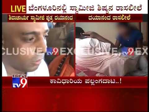 Bengaluru: Nanjeshwar Swamiji Caught in Sex Scandal with Actress on Hidden Camera thumbnail