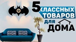 5 КЛАССНЫХ ТОВАРОВ ДЛЯ ДОМА с AliExpress | Товары для дома(, 2016-04-09T16:00:00.000Z)