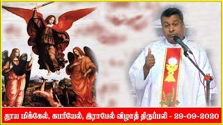புனித மைக்கேல், கபரியேல், இராபேல் விழாத் திருப்பலி | 29.09.2020 |Rev. Fr. Albert | KC Trichy