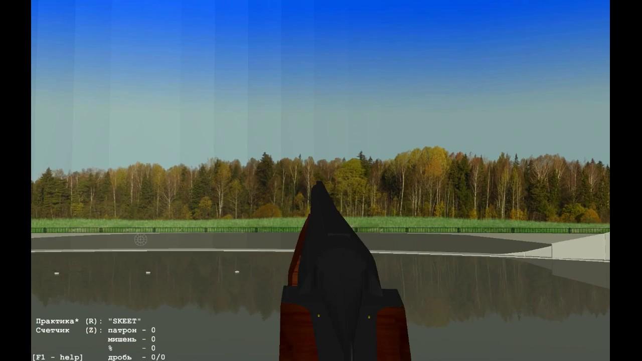 Симулятор стендовой стрельбы скачать