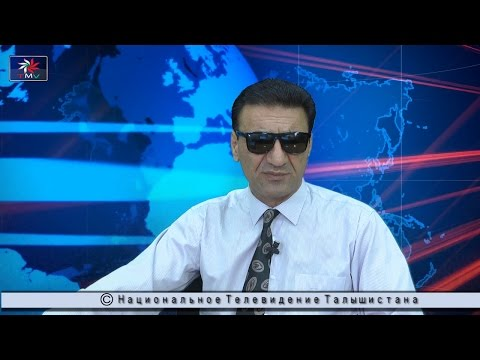 TALYSHISTAN TV 24.06.2015 NEWS IN AZERBAIJANI-TURKISH