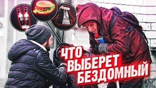 ВОДКА, ЕДА ИЛИ ТЕПЛАЯ ОДЕЖДА / Социальный эксперимент
