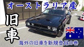海外の旧車を新規登録!その裏にある日本の登録事情( ;∀;)