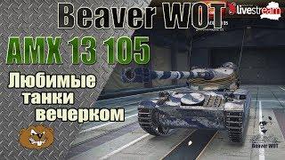 "AMX 13 105 Лёгкие танки ""Вечерком"" Стрим [World of Tanks]"