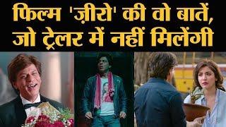 फिल्म में Shah Rukh के साथ Katrina Anushka आएंगी नज़र | Zero Trailer