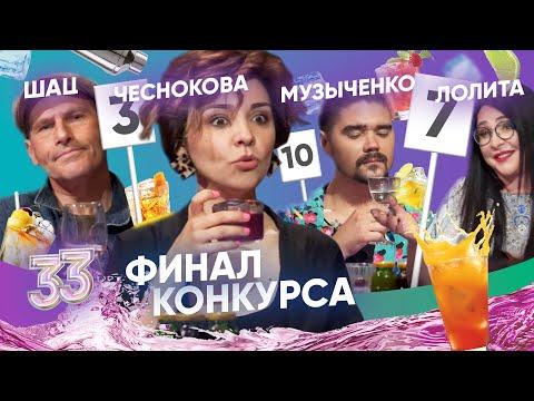 ШАЦ, МУЗЫЧЕНКО И ЛОЛИТА. ФИНАЛ КОНКУРСА. ВЫПУСК#33
