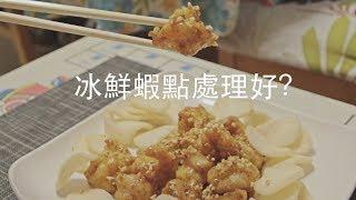【大廚教落】在家冰鮮蝦解凍處理方法教學