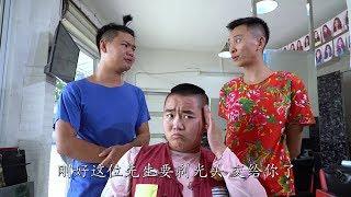 小伙為拿高薪投靠表弟當理髮師,不料得罪顧客害表弟賠得傾家蕩產【爆笑三江鍋】
