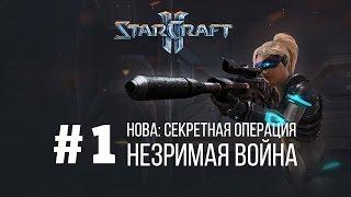 Starcraft 2 Нова: Незримая Война - Часть 1 - Секретная Операция / Starcraft 2 Nova Covert Ops