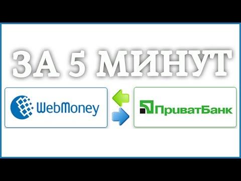 За 5 мин. Как вывести деньги с Вебмани на карту Приватбанка.  Вывод Webmoney на карту Приватбанка.