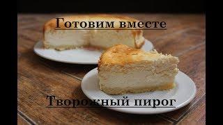 Творожный пирог☆ОЧЕНЬ ВКУСНО!!!