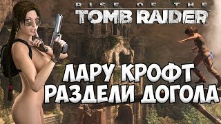 Лару Крофт из игры Rise of the Tomb Raider раздели догола