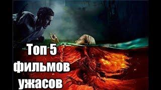 ТОП 5 ФИЛЬМОВ УЖАСОВ //ТРЕЙЛЕР // УЖАСТИКИ